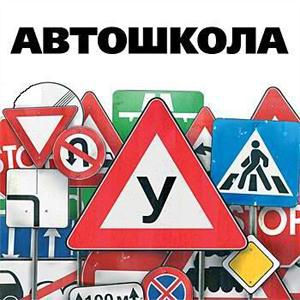 Автошколы Волгограда