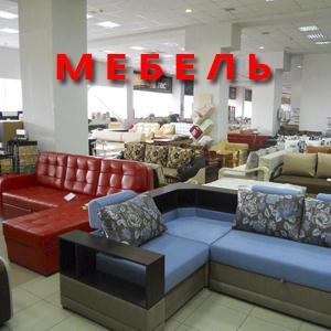 Магазины мебели Волгограда