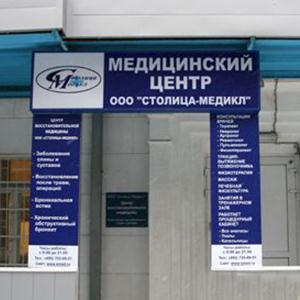 Медицинские центры Волгограда