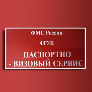 Паспортно-визовые службы Волгограда
