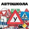 Автошколы в Волгограде