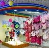 Детские магазины в Волгограде