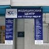 Медицинские центры в Волгограде
