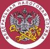 Налоговые инспекции, службы в Волгограде
