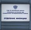 Отделения полиции в Волгограде