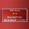 Паспортно-визовые службы в Волгограде