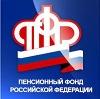 Пенсионные фонды в Волгограде