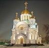 Религиозные учреждения в Волгограде