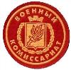 Военкоматы, комиссариаты в Волгограде