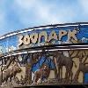 Зоопарки в Волгограде