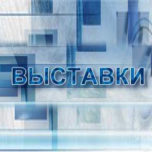 Выставки Волгограда