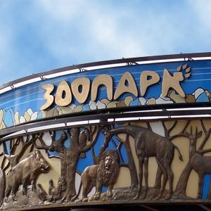 Зоопарки Волгограда